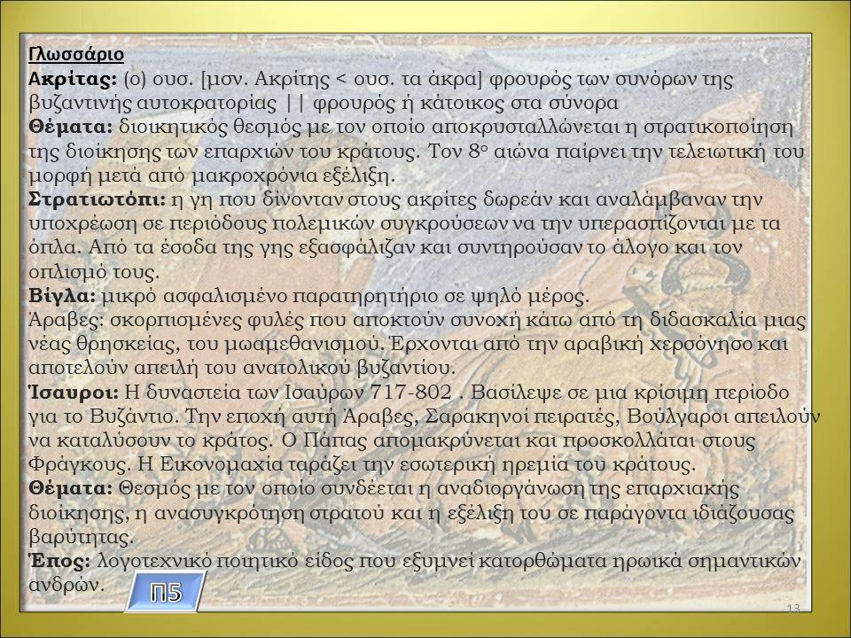 Γλωσσάριο Ακρίτας: (ο) ουσ. [μσν. Ακρίτης < ουσ